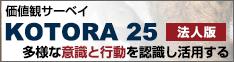 KOTORA25 法人版